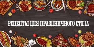 Рецепты