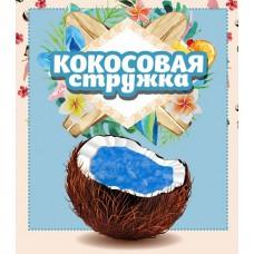 Кокосовая стружка голубая 30г