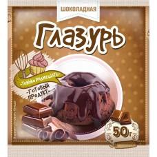 Глазурь шоколадная 50г